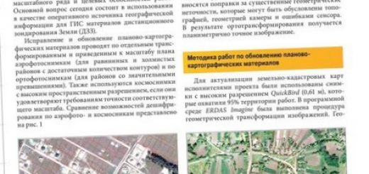 kartografija-distancionnoe-zondirovanie_2.jpg