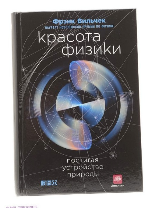 Книга недели: красота физики. постигая устройство природы