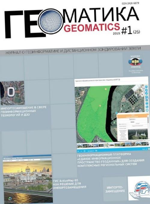 Комплекс программных средств тематической обработки материалов космической гипер- и мультиспектральной съемки