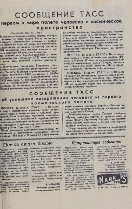 Конверт n1 или космос наш