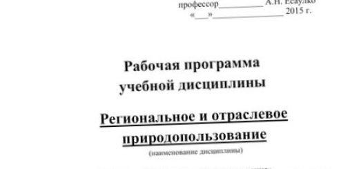 landshaftno-jekologicheskoe-obosnovanie_1.jpg