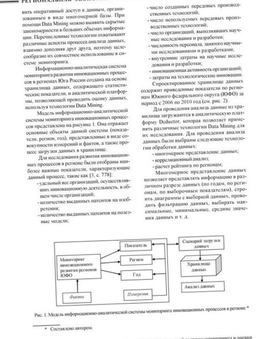 medicinskaja-gis-osnova-integralnoj-ocenki_1.jpg