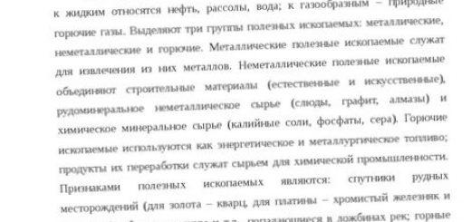 mehanicheskaja-differenciacija-porod-i-mineralov_1.jpg