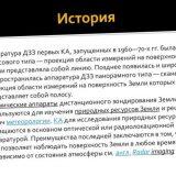 metody-obrabotki-radiolokacionnyh-dannyh_1.jpg