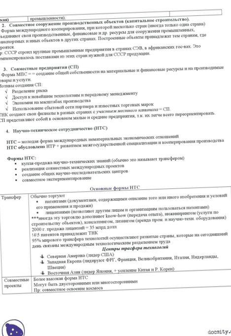 mirovoe-proizvodstvennoe-sotrudnichestvo-mps_1.jpg