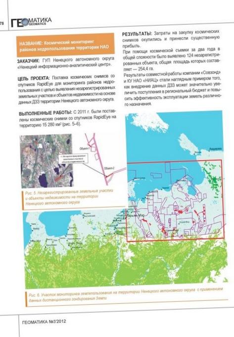 monitoring-lesov-s-pomoshhju-gruppirovki-sputnikov_1.jpg