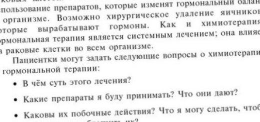 novaja-nadezhda-dlja-lechenija-raka-grudi-s_1.jpg