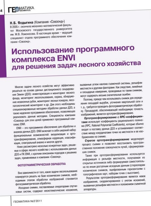 novaja-versija-programmnogo-kompleksa-envi_1.jpg