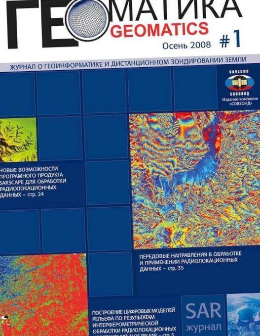 Новые возможности программного продукта sarscape для обработки радиолокационных данных