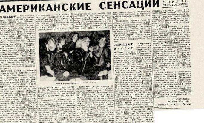Обзор публикаций в прессе за 14 марта