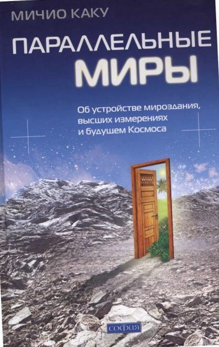 Одесский астрофизик не верит в существование более чем трёх измерений во вселенной