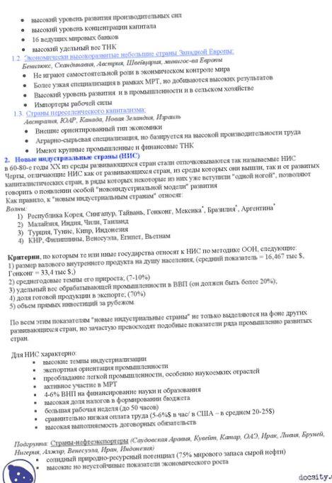 osnovnye-kriterii-tipologii-stran-tipologija_1.jpg