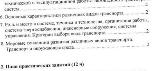 osobennosti-razmeshhenija-transporta-regionalnye_2.jpg