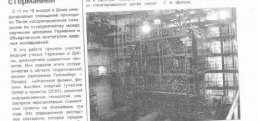 otkrytoe-pismo-sotrudnikov-instituta-jadernogo_1.jpg