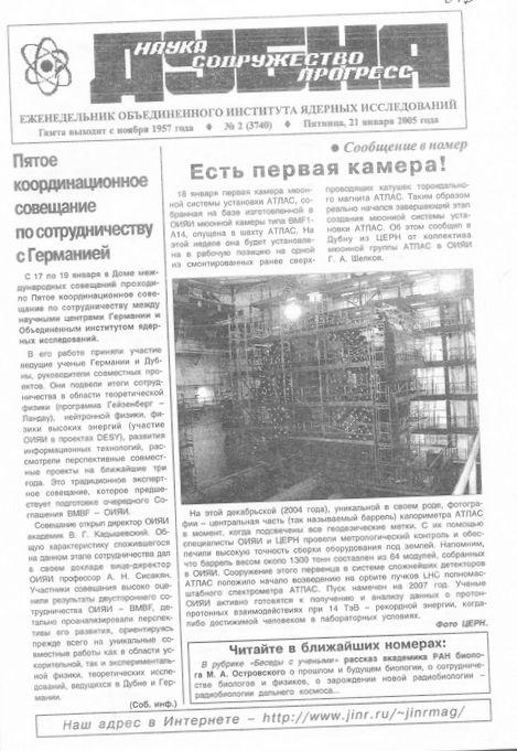 Открытое письмо сотрудников института ядерного синтеза рнц «курчатовский институт»