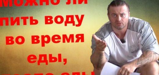 pochemu-opasno-pit-vo-vremja-edy_1.jpg