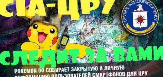 pokemony-agenty-cru-chast-vtoraja_1.jpg