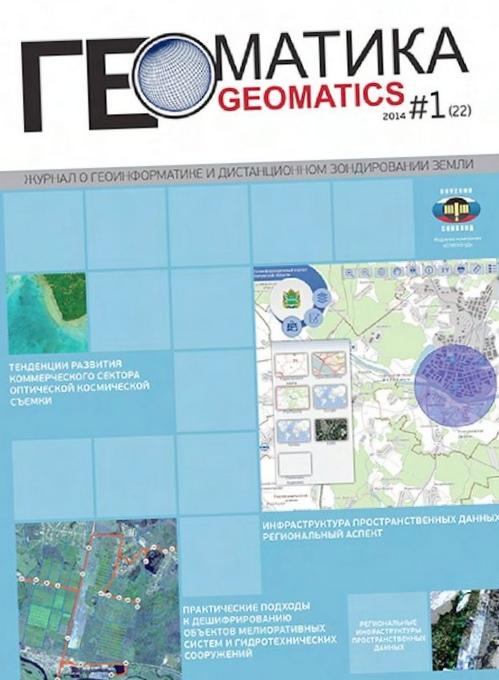 Практические аспекты освоения автоматической классификации космических снимков