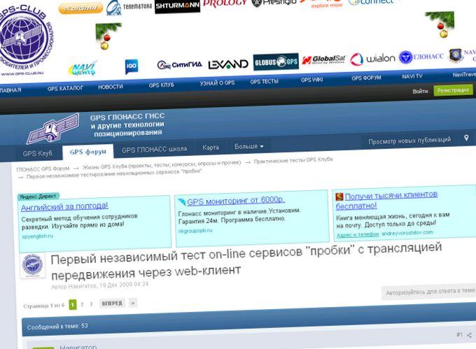 prakticheskij-test-navigacionnyh-gps-glonass_1.jpg