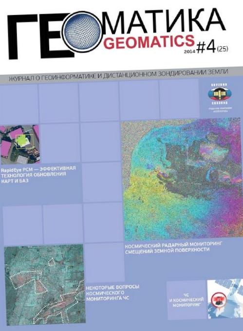 Применение технологий спутникового центра дво ран для мониторинга чрезвычайных ситуаций