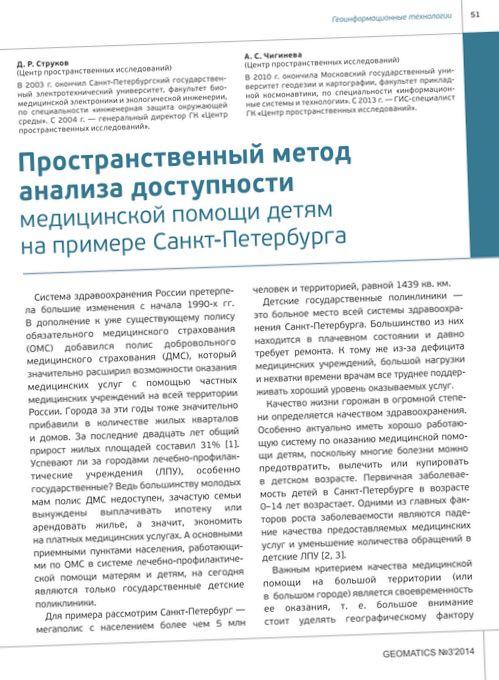 Пространственный метод анализа доступности медицинской помощи детям на примере санкт-петербурга