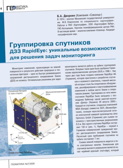 Rapideye: наилучшее решение для космического экологического мониторинга