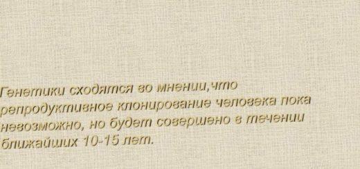 reproduktivnoe-klonirovanie-cheloveka-vozmozhno_1.jpg