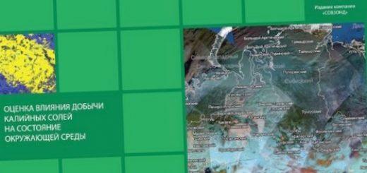 reshenie-voprosov-kosmicheskogo-monitoringa-lesnyh_1.jpg