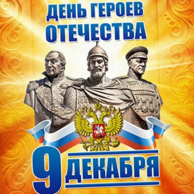 Сегодня - день героев отечества