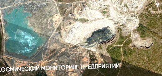 semka-gornyh-predprijatij-alrosa-iz-kosmosa_1.jpg