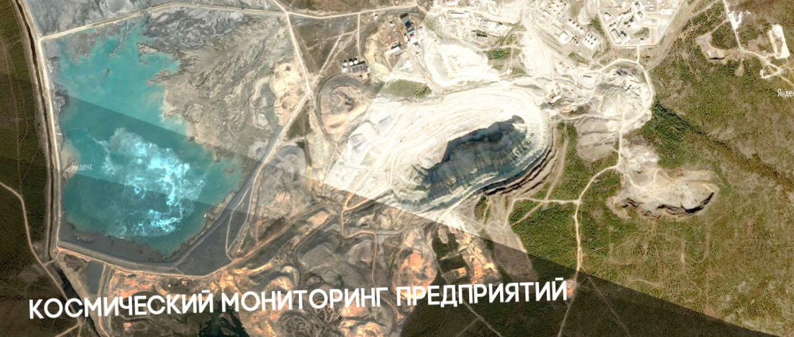 Съемка горных предприятий алроса из космоса