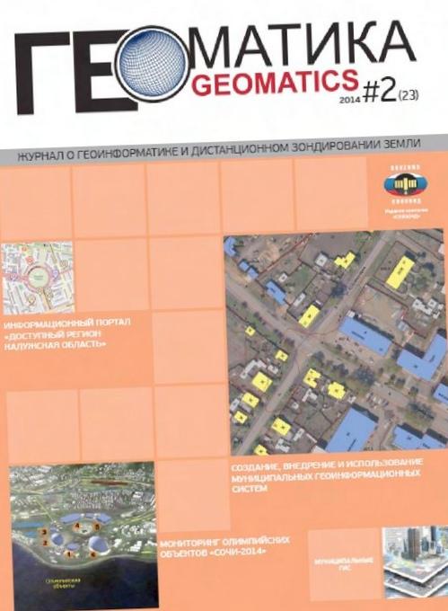 Система городского мониторинга топографических планшетов и использование цмр для городских нужд