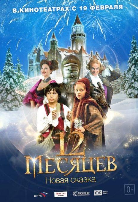 Сказки для зимы. кино в праздники
