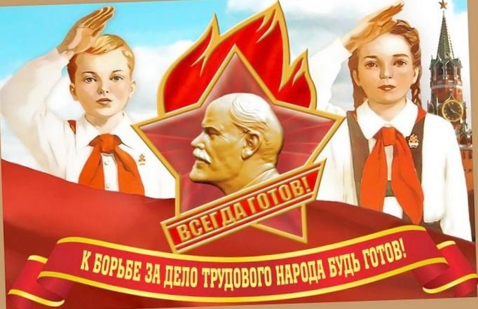 sovetskaja-pionerija-i-kraevedenie-v-sovetskoj_1.jpg