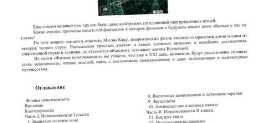 sovremennaja-fizika-izazerkale-nauka-nevozmozhnogo_1.jpg