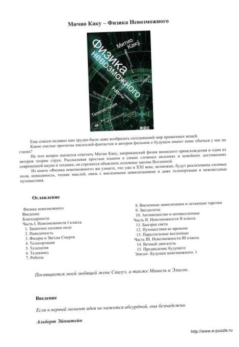 Современная физика изазеркалье: наука невозможного