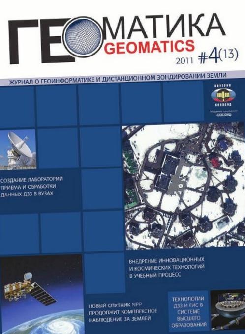 Современная космическая съемка: практика применения, требования, решаемые задачи