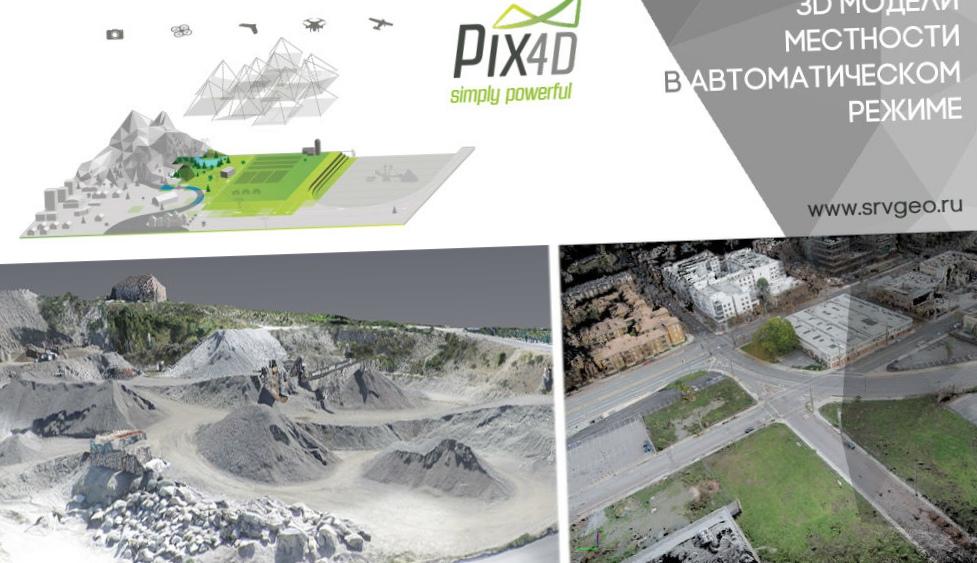 Создание трехмерных карт с помощью pix4d