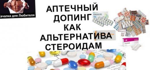 sportsmenam-stoit-otkazatsja-ot-priema-vitaminov-s_1.jpg