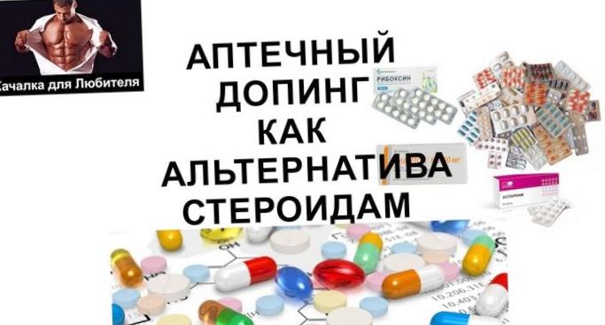 Спортсменам стоит отказаться от приема витаминов с и е, призывают медики