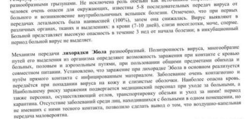 sputnikovye-dannye-pomogajut-v-borbe-s-lihoradkoj_1.jpg