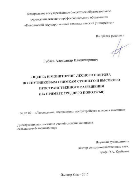 Спутниковый мониторинг недропользования в республике марий эл,о. н. воробьев, э. а. курбанов
