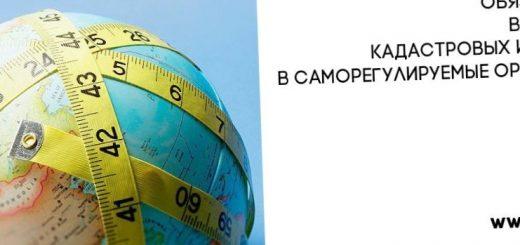 sro-dlja-kadastrovyh-inzhenerov-stanet_1.jpg