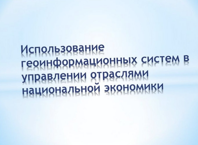struktura-i-funkcii-gis_1.jpg
