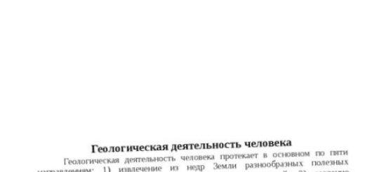 tehnogennye-izmenenija-landshaftov-v-rajonah_1.jpg