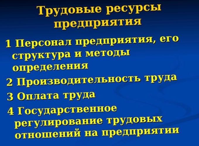 trudovye-resursy_2.jpg