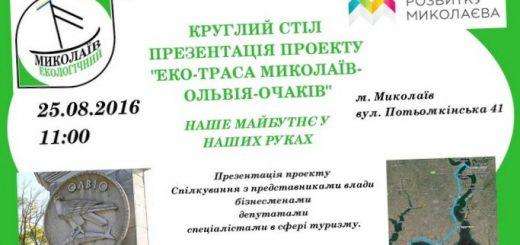 turisticheskij-koridor-nikolaev-olvija-ochakov-v_1.jpg