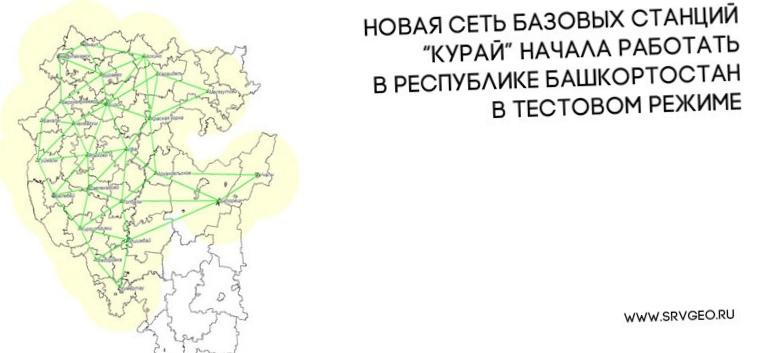 v-bashkirii-zapushhena-set-referencnyh-stancij_1.jpg