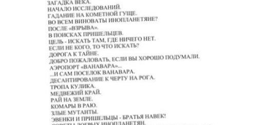 v-nasa-objasnili-vnezapnost-pojavlenija_1.jpg