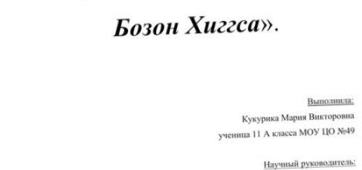 vpoiskah-bozona-higgsa-stolknut-irassmotret_1.jpg